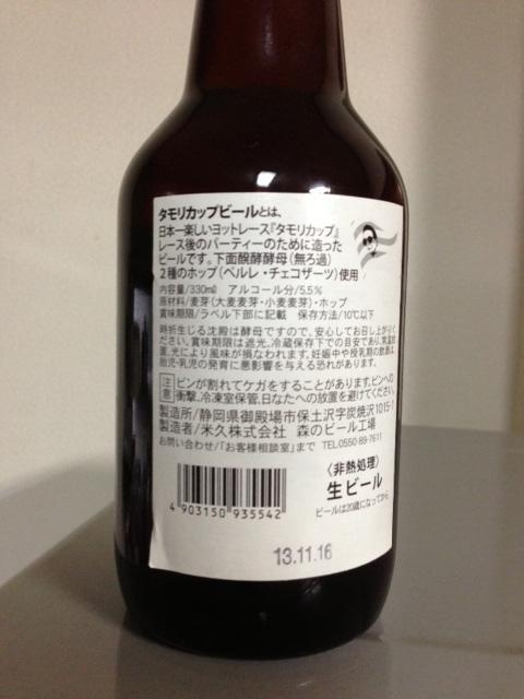 タモリ ビール